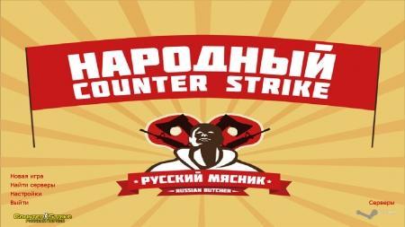 Сайт рулетка от русского мясника