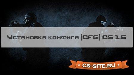 Как установить конфиг (cfg) CS 1.6