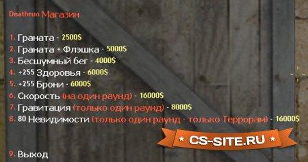 Плагин «DeathRun Shop — магазин для DeathRun» для CS 1.6