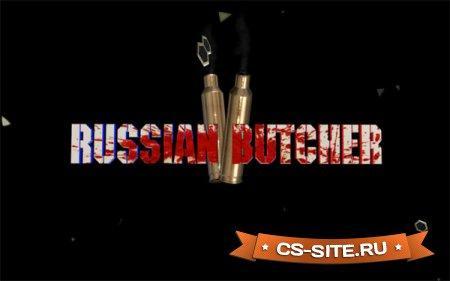 Конфиг Русского Мясника для CS 1.6