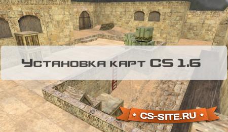 Как установить карты для CS 1.6 — обучение