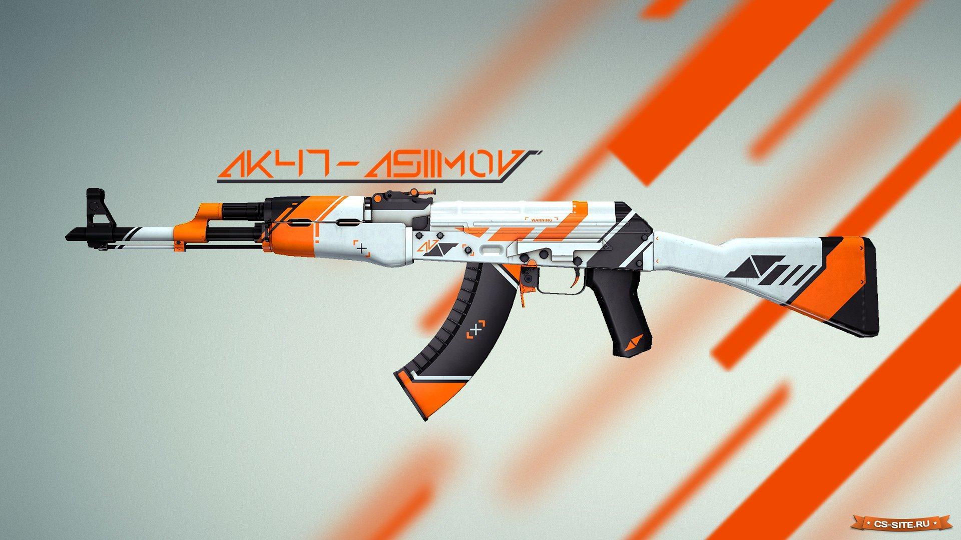 Скачать Модель Ак-47 для Кс 1.6 Азимов