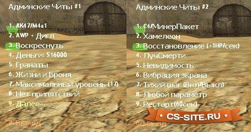 Плагин admin chat color » cs-intro. Ru это сайт о игре counter.