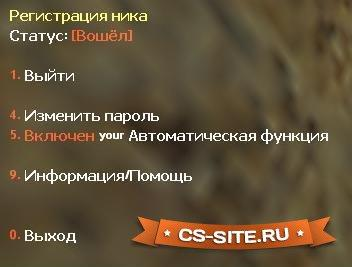 Плагин «Register System — Регистрация» для CS 1.6