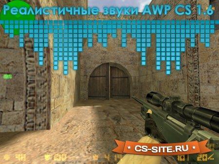 Реалистичные звуки AWP для CS 1.6