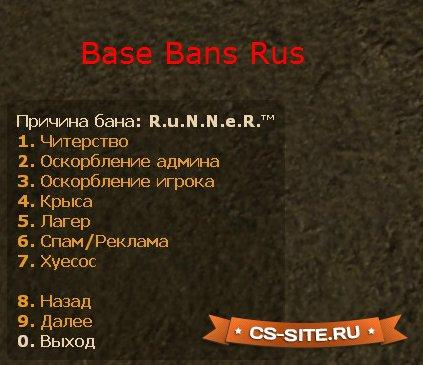 Плагин «Base Bans (Rus)» для CS:S