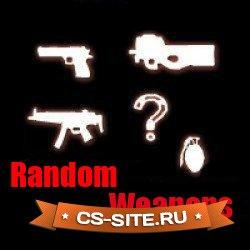 Плагин «Random Weapons» для CS:S