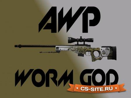 Модель AWP «Бог червей — Worm God» для CS 1.6