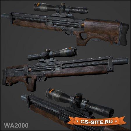 Модель SG 550 «Walther 2000» для CS:S