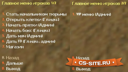 Плагин «Jail меню» для CS 1.6