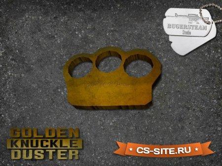 Модель ножа «Золотой кастет» для CS 1.6