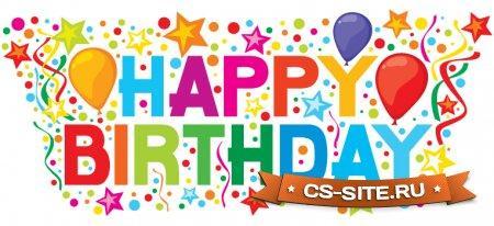 CS-Site.Ru — С днем рождения!
