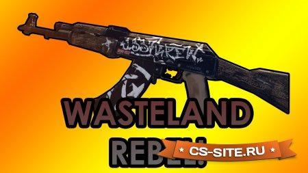Модель AK-47 «Wasteland Rebel — Пустынный повстанец» для CSS