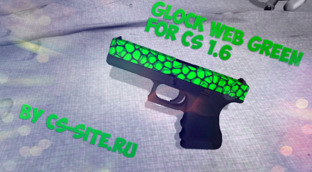 Модель Glock «Web Green» для CS 1.6