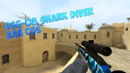 Модель SSG 08 «Shark Diver» для CSS