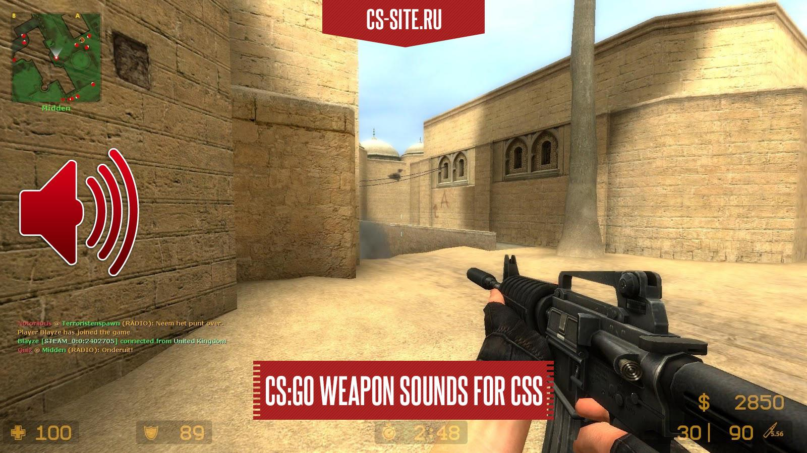 Скачать звуки для для css v34