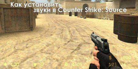 Как установить звуки в Counter Strike: Source v34