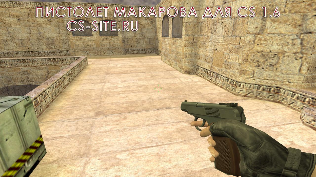 Модель hd usp «страж» с анимацией осмотра для cs 1. 6.