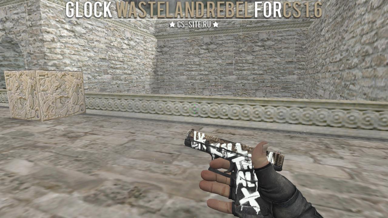 Скачать модели glock18 для cs 1. 6 бесплатно.