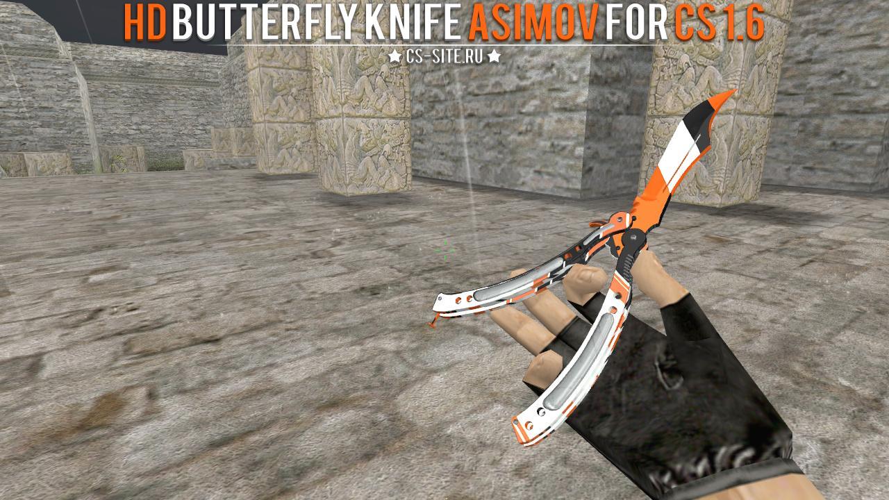 Модель ножа hd «нож-бабочка   градиент» с анимацией осмотра для cs 1. 6.