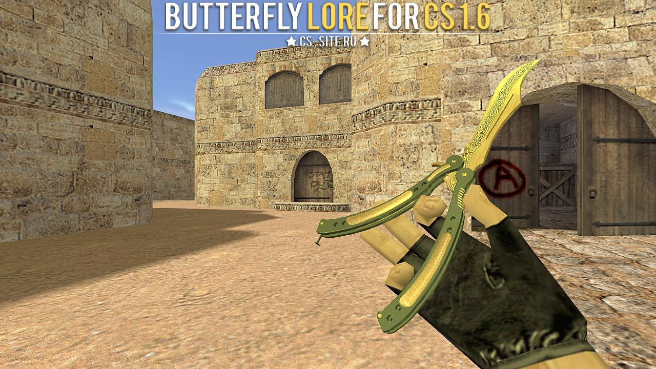 Модель ножа hd «butterfly knife   lore» для cs 1. 6.