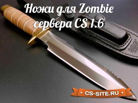 ������ ����� ��� ����� ������� ��� CS 1.6