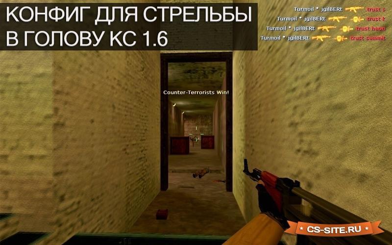Скачать конфиг для улучшения стрельбы для cs 1. 6.