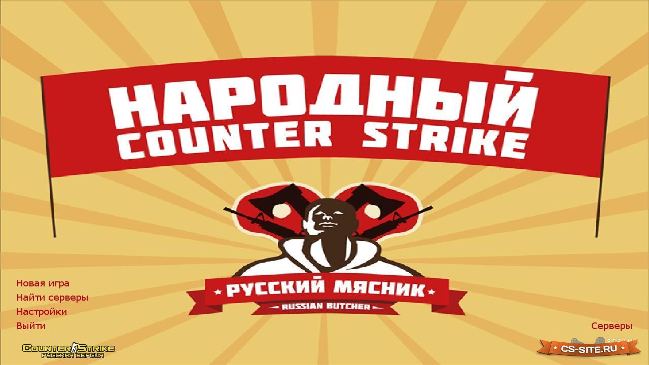 Скачать звуки от русского мясника