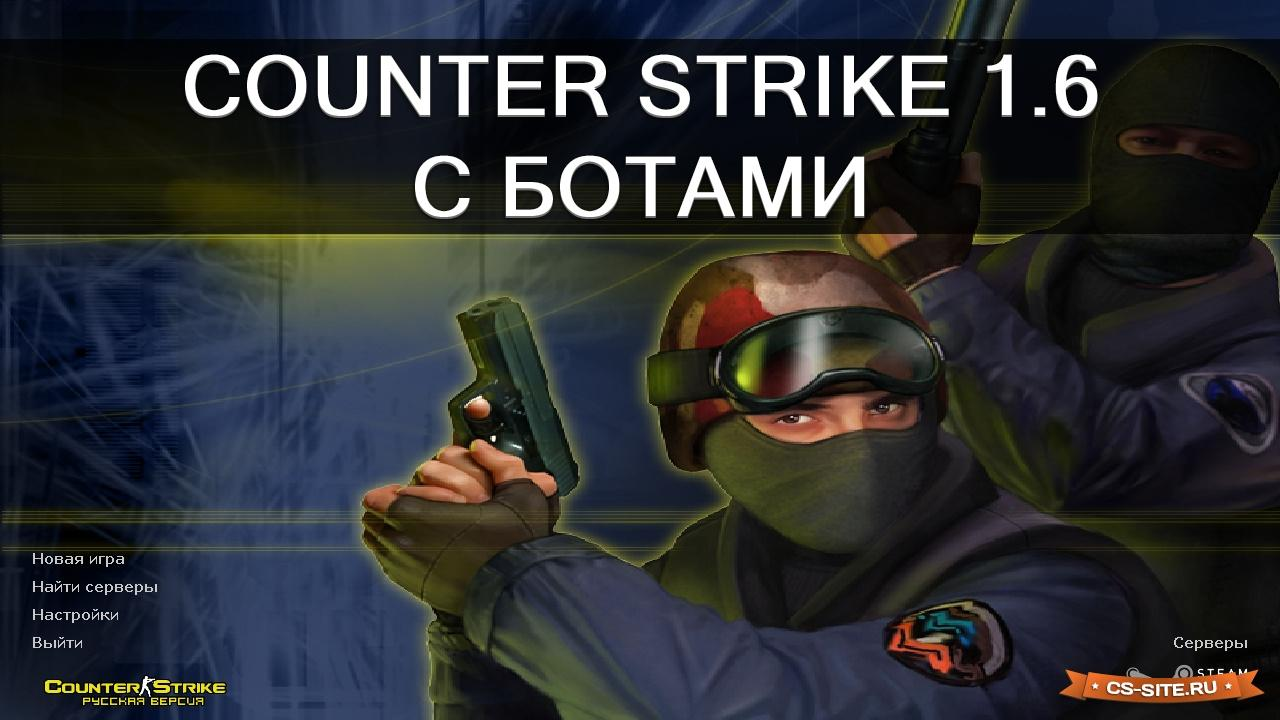 Counter-strike 1.6 с серверами