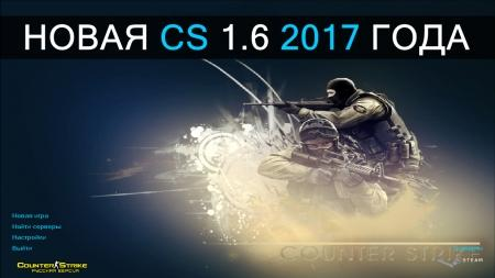 Counter Strike 1.6 2017 года