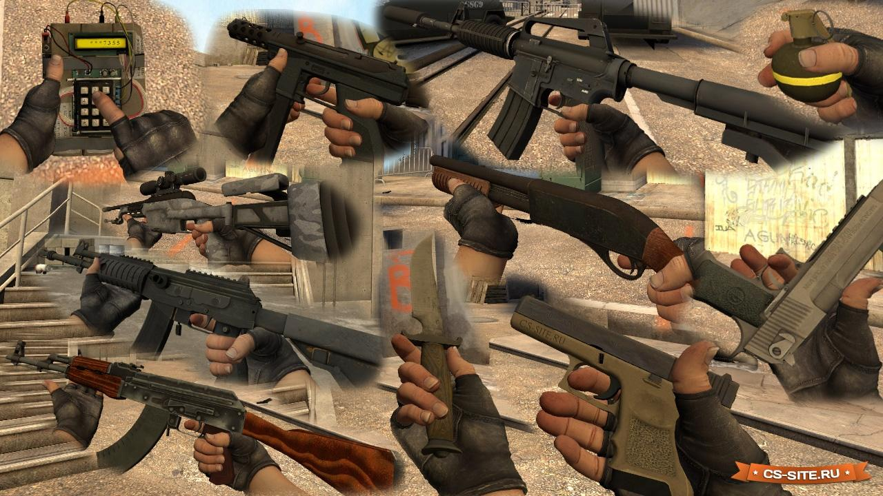 Скачать модели оружия для css бесплатно.