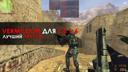 Чит «Vermillion Hack» для CS 1.6