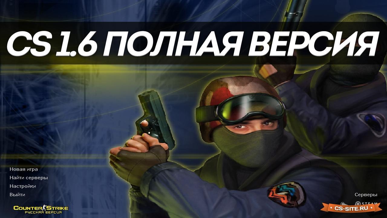 Скачать оригинальную русскую версию cs 1. 6 бесплатно на сайте cs.