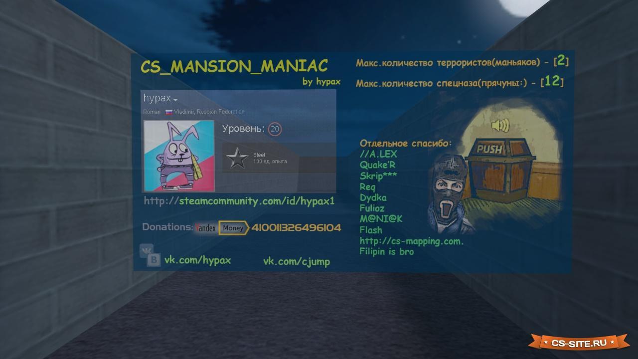 Карта cs_mansion_maniac для игры в маньяка cs 1. 6.