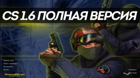 Counter Strike 1.6 полная версия