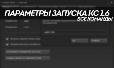 Параметры запуска CS 1.6 Steam