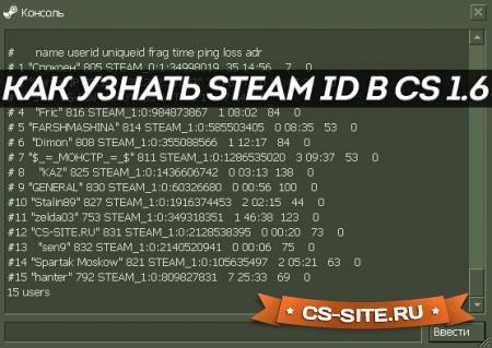 Как узнать Steam ID в CS 1.6