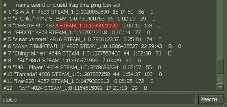 1536218920_kak-uznat-steam-id-v-cs-1_6-2.jpg
