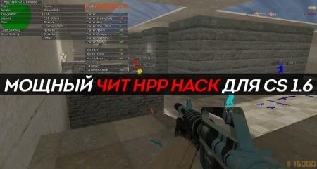 Мощный чит «HPP Hack» для CS 1.6