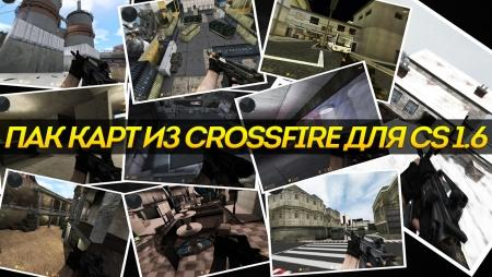 Пак карт из Crossfire для CS 1.6 — 10 карт