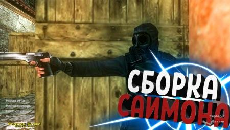 Counter Strike 1.6 от Саймона