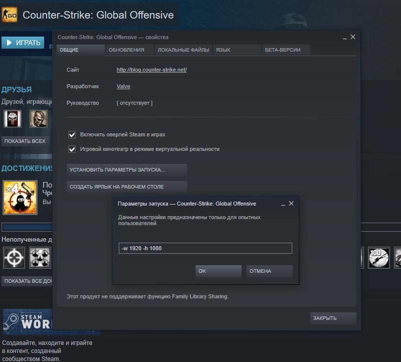 Как поменять разрешение экрана в CS:GO