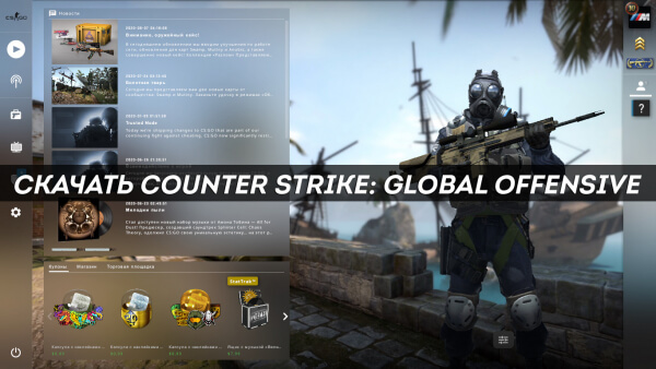 Скачать Counter Strike: Global Offensive